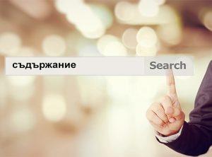 уебсайт съдържание